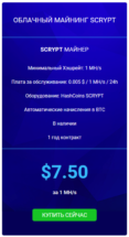 hasfflare_scrypt